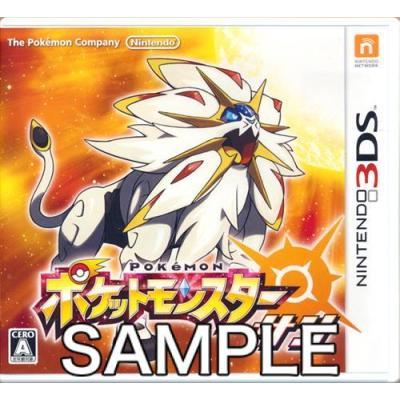 【3DS】 ポケットモンスター サンの商品画像