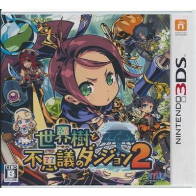 【3DS】 世界樹と不思議のダンジョン2 [通常版]の商品画像
