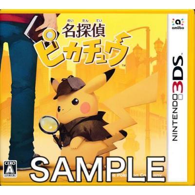 【3DS】 名探偵ピカチュウの商品画像