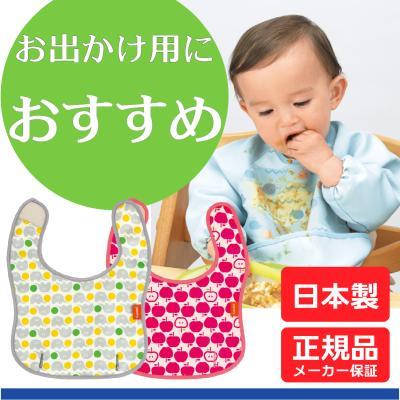 お食事エプロン(ベビー用)
