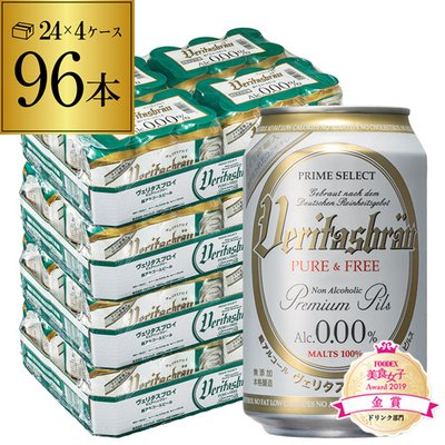 ヴェリタスブロイ ピュア&フリー 330ml缶 4ケース(96本)の商品画像