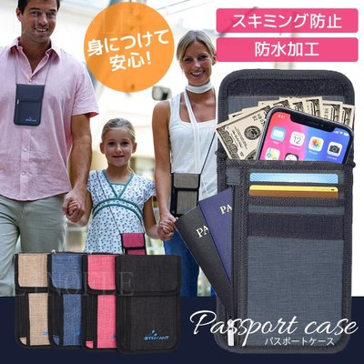 パスポートケース、カバー