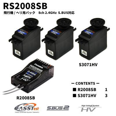 RG2008SB レシーバー R2008SB (S-FHSS) /サーボ S3071HV*3 セット 飛行機/ヘリ用 025310の商品画像