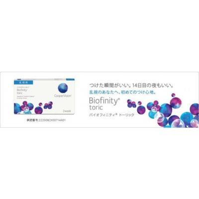 クーパービジョン・ジャパン バイオフィニティトーリック 6枚入り 1箱の商品画像