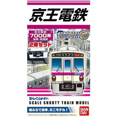 Bトレインショーティー 京王電鉄7000系 後期 新塗装 2両セットの商品画像