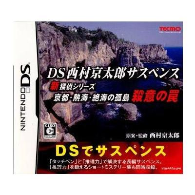 【DS】 DS西村京太郎サスペンス 新探偵シリーズ 京都・熱海・絶海の孤島 殺意の罠の商品画像