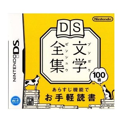 【DS】 DS文学全集の商品画像