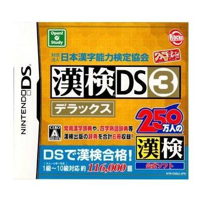 【DS】 漢検DS 3 デラックス 財団法人日本漢字能力検定協会公認の商品画像