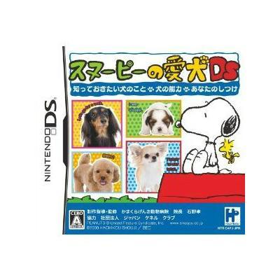 【DS】 スヌーピーの愛犬DS 知っておきたい犬のこと・犬の能力・あなたのしつけの商品画像