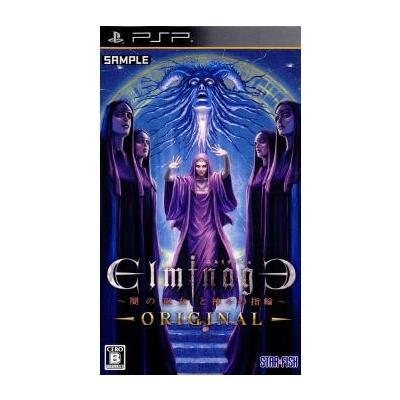 【PSP】 エルミナージュ Original ~闇の巫女と神々の指輪~の商品画像