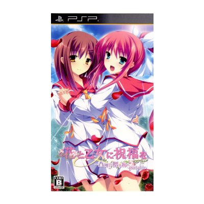 【PSP】 花と乙女に祝福を 春風の贈り物 portable [限定版]の商品画像