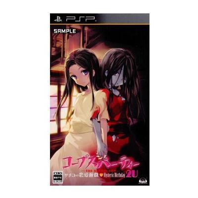 【PSP】 コープスパーティー -THE ANTHOLOGY- サチコの恋愛遊戯 Hysteric Birthday 2U [限定版]の商品画像
