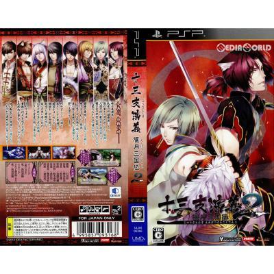 【PSP】 十三支演義 偃月三国伝2 [限定版]の商品画像