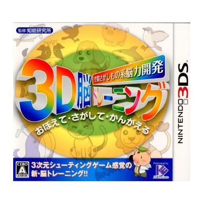 【3DS】 空間さがしもの系脳力開発 3D脳トレーニングの商品画像