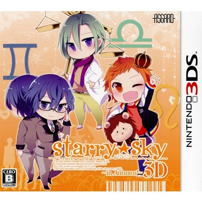 【3DS】 Starry☆Sky ~in Autumn~ 3D [通常版]の商品画像