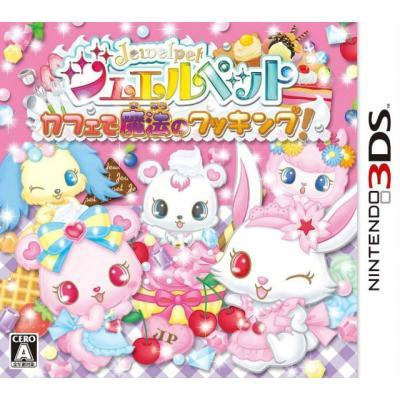 【3DS】 ジュエルペット カフェで魔法のクッキング!の商品画像