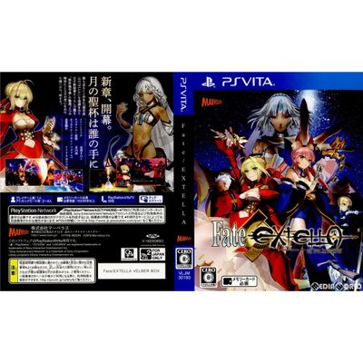 【PS4】 Fate/EXTELLA [VELBER BOX]の商品画像
