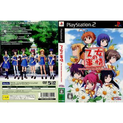 【PS2】 乙女の事情 (初回限定版)の商品画像
