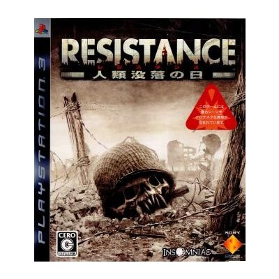 【PS3】 RESISTANCE ~人類没落の日~ [通常版]の商品画像