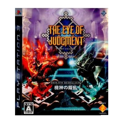 【PS3】 THE EYE OF JUDGMENTの商品画像