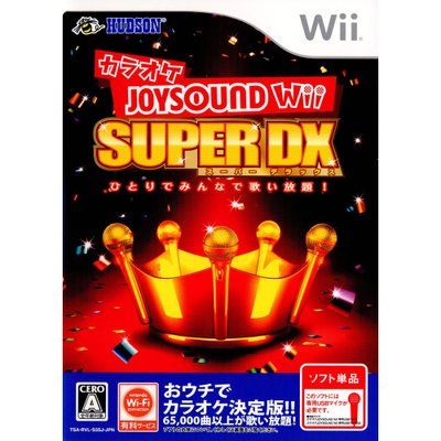 【Wii】 カラオケJOYSOUND Wii SUPER DX ひとりでみんなで歌い放題! [ソフト単品]の商品画像