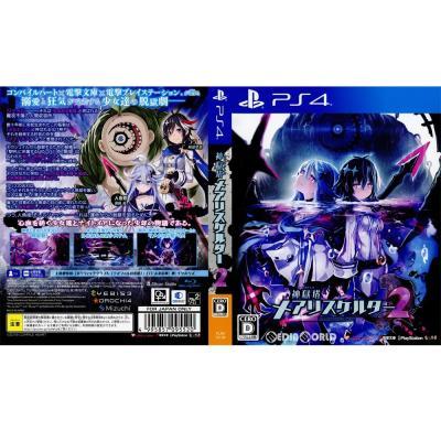 【PS4】 神獄塔 メアリスケルター2 [限定版]の商品画像