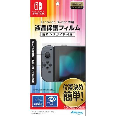 Nintendo Switch専用液晶保護フィルム 貼りつけガイド付き HACG-04の商品画像