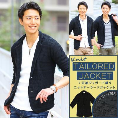 7分袖ジャガード織りニットテーラードジャケット