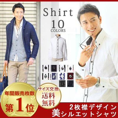 2枚襟デザイン美シルエットシャツ