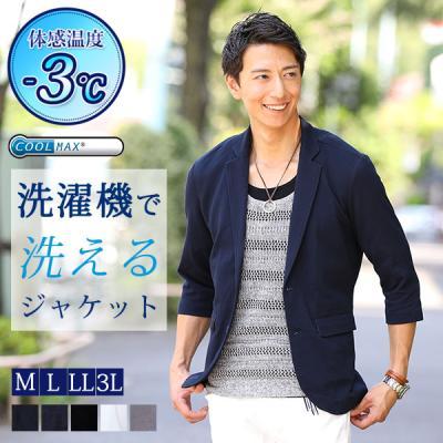 クールマックス素材ドライ加工7分袖ジャケット