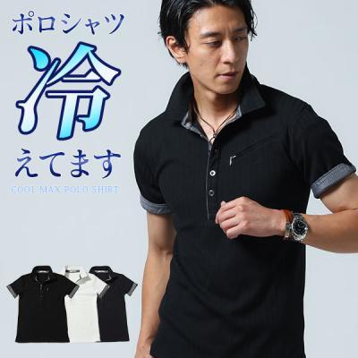 接触冷感素材前立てデザインランダムテレコ半袖ポロシャツ