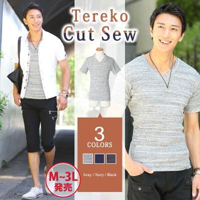 太リブ杢デザインテレコ半袖カットソー