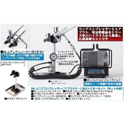 Mr.リニアコンプレッサーL7 /プラチナ・LWAトリガーセット (エアブラシ) (ノンスケール Mr.リニアコンプレッサー PS320)の商品画像