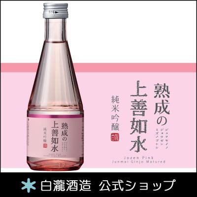 熟成の上善如水 純米吟醸 300mlの商品画像