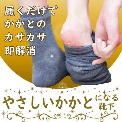 冷え取り、保温靴下