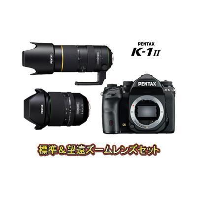 PENTAX K-1 Mark II ボディ+FA 24-70mmF2.8ED SDM WR+FA 70-200mmF2.8ED DC AWセット k1mk2setの商品画像