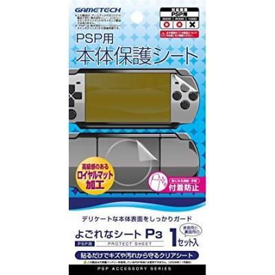 PSP用 よごれなシートP3 SF-0914の商品画像