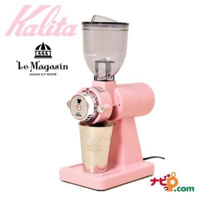 コーヒーミル Kalita×Le Magasin ナイスカットG EKI28170 (ピンク)の商品画像