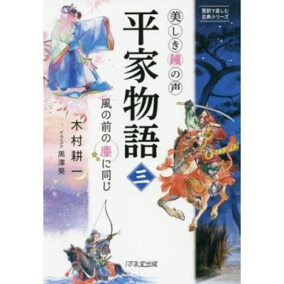 古典の本一般