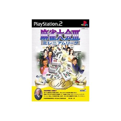 【PS2】 麻雀大会III ミレニアムリーグの商品画像