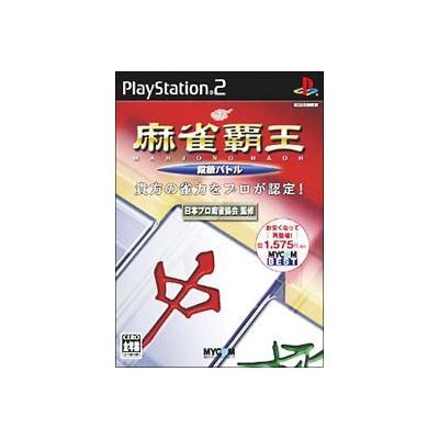 【PS2】 麻雀覇王 段級バトル [MYCOM BEST]の商品画像