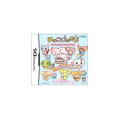 【DS】 チョコ犬のお店 ~パティシエ&スイーツショップゲーム~の商品画像