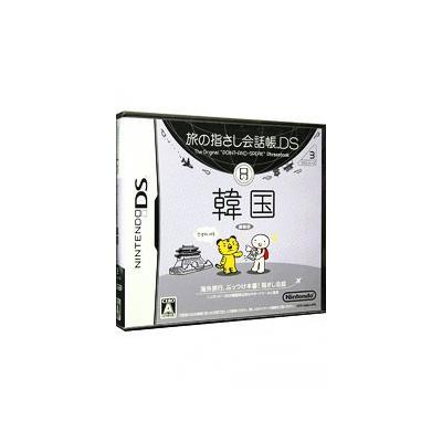 【DS】 旅の指さし会話帳DS 韓国の商品画像