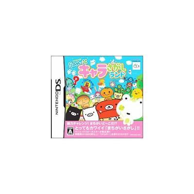 【DS】 サンエックス キャラさがしランドの商品画像