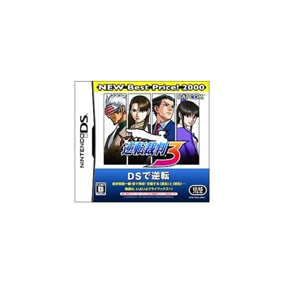 【DS】 逆転裁判3 [NEW Best Price! 2000]の商品画像