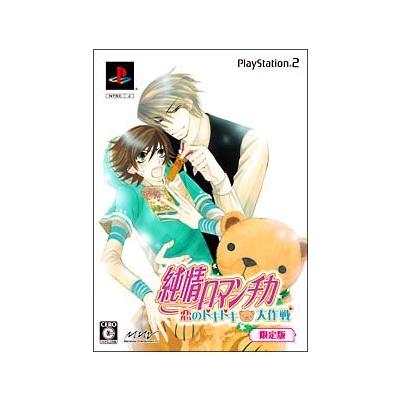 【PS2】 純情ロマンチカ ~恋のドキドキ大作戦~ (限定版)の商品画像