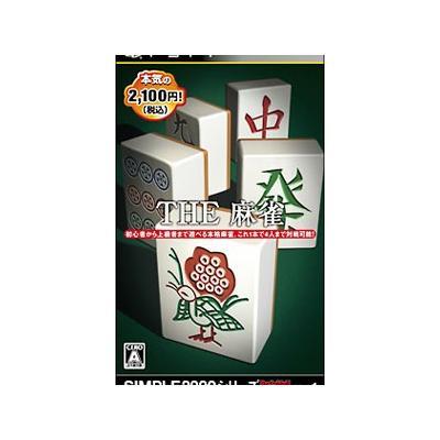 【PSP】 SIMPLE2000シリーズ Portable!! Vol.1 THE 麻雀の商品画像