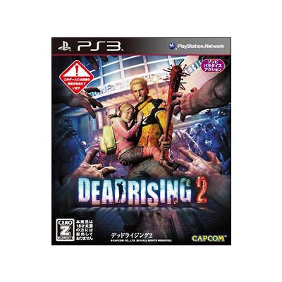 【PS3】 デッドライジング2 [通常版]の商品画像