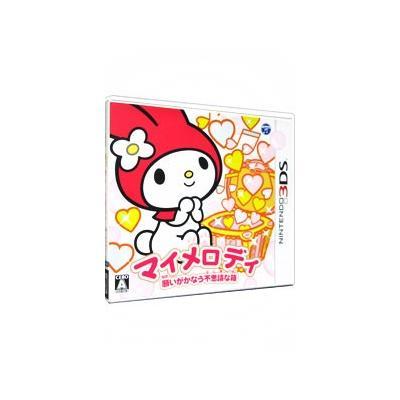 【3DS】 マイメロディ 願いがかなう不思議な箱の商品画像
