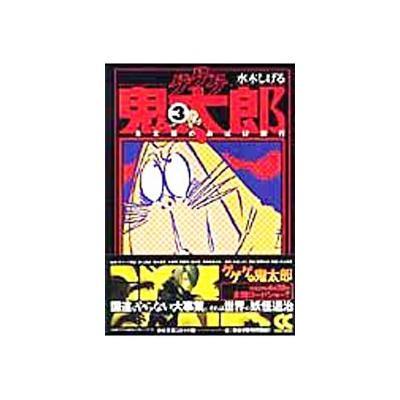 中公文庫(コミック版)